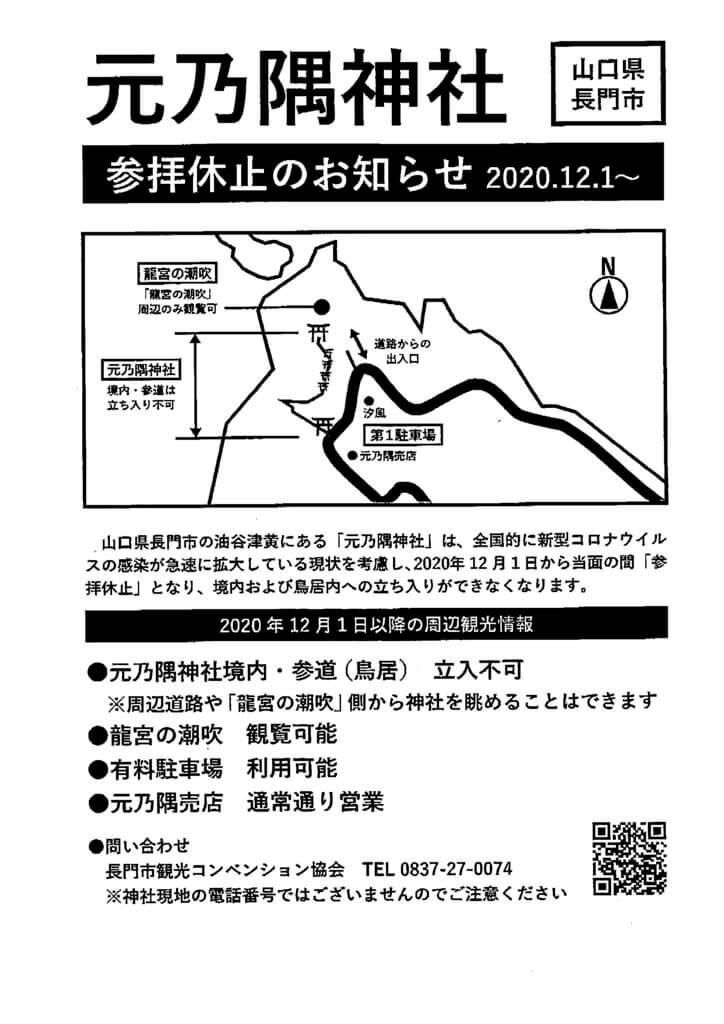 長門湯本温泉旅館協同組合:元乃隅神社